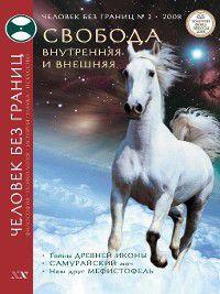 Журнал «Человек без границ» №2 (27) 2008