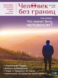 Журнал «Человек без границ» №2 (69) 2015