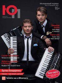 Юность Подмосковья №2 (77) 2015