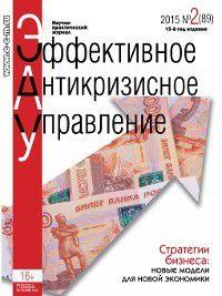 Эффективное антикризисное управление № 2 (89) 2015