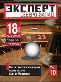 Эксперт Северо-Запад 20-2011, Редакция журнала Эксперт Северо-Запад