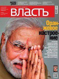 КоммерсантЪ Власть 20-2014, Редакция журнала КоммерсантЪ Власть