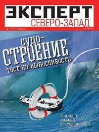 Эксперт Северо-Запад 20-2014, Редакция журнала Эксперт Северо-Запад