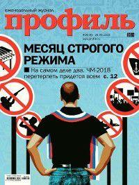 Профиль 20-2018, Редакция журнала Профиль
