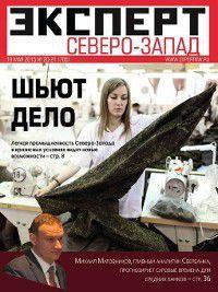 Эксперт Северо-Запад 20-21, Редакция журнала Эксперт Северо-Запад