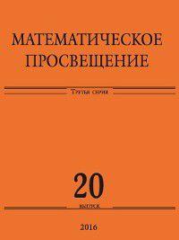 Математическое просвещение. Третья серия. Выпуск 20, Сборник статей