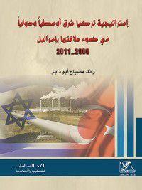 إستراتيجية تركيا شرق أوسطيا ودوليا في ضوء علاقتها بإسرائيل (2000 - 2001), رائد مصباح أبو داير
