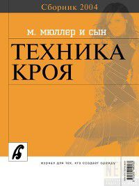 Сборник «Ателье – 2004». М.Мюллер и сын. Техника кроя, Сборник