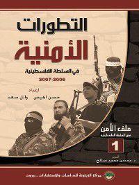 التطورات الأمنية في السلطة الفلسطينية 2006 - 2007, حسن أبحيص
