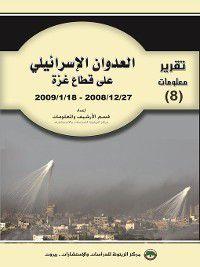 العدوان الإسرائيلي على قطاع غزة : مسار الأحداث و الأداء الفلسطيني و الإسرائيلي 2008/2/27 - 2009/1/18, قسم الارشيف والمعلومات