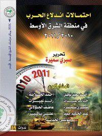 احتمالات اندلاع الحرب في منطقة الشرق الأوسط 2010 / 2011