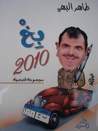 بخ 2010, طاهر البهي
