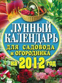 Лунный календарь для садовода и огородника на 2012 год, Елена Федотова
