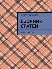 Сборник статей. 2013 г., часть 1, Андрей Тихомиров