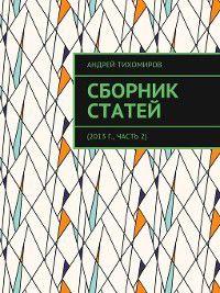 Сборник статей. 2013 г., часть 2, Андрей Тихомиров