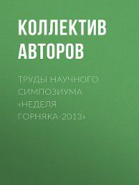 Труды научного симпозиума «Неделя горняка-2013», Коллектив авторов