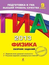 ГИА 2013. Физика. Сборник заданий. 9 класс, Наиль Ханнанов