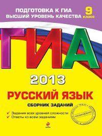 ГИА 2013. Русский язык. Сборник заданий. 9 класс, Светлана Львова