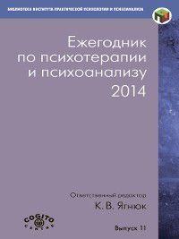 Ежегодник по психотерапии и психоанализу. 2014, Коллектив авторов