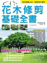 花木修剪基礎全書(2014年暢銷增訂版), 李碧峰
