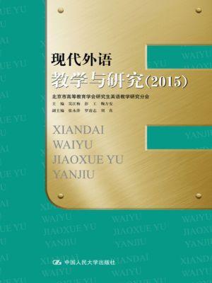 现代外语教学与研究(2015), Ju Fangan, Peng Gong, Wu Jiangmei