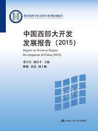 教育部哲学社会科学系列发展报告: 中国西部大开发发展报告(2015), Dong Xuebing, Zhou Guping
