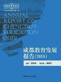 成都教育蓝皮书: 成都教育发展报告(2015), Qin Jianping, Xiong Bingqi