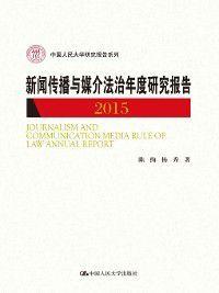 中国人民大学研究报告系列: 新闻传播与媒介法治年度研究报告2015, Chen Xu, Yang Xiu