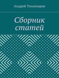 Сборник статей. (2015 г.), Андрей Тихомиров