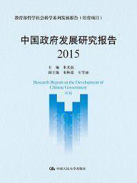 教育部哲学社会科学系列发展报告(培育项目): 中国政府发展研究报告(2015), Zhu Guanglei