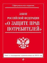 Закон РФ «О защите прав потребителей». С изменениями и дополнениями на 2015 г.