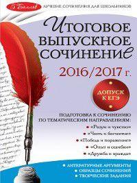 Итоговое выпускное сочинение. 2016/2017 г., Любовь Черкасова