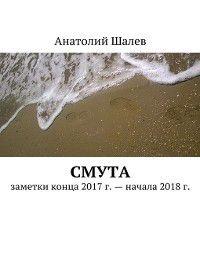Смута. Заметки конца 2017г.– начала 2018г., Анатолий Шалев