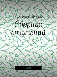 Сборник сочинений. 2018, Виктория Погосян