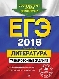 ЕГЭ-2018. Литература. Тренировочные задания, Елена Самойлова