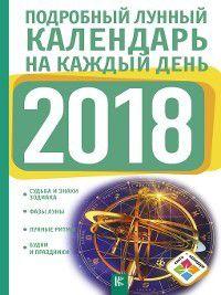 Подробный лунный календарь на каждый день 2018 года, Нина Виноградова