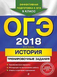 ОГЭ-2018. История. Тренировочные задания, Валерий Клоков
