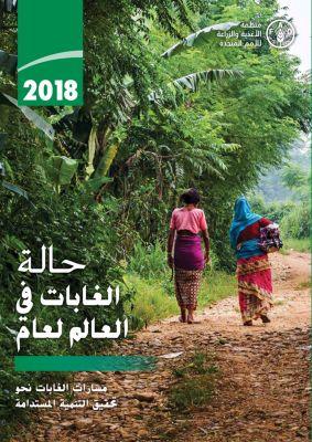 حالة الغابات في العالم مسارات الغابات نحو تحقيق التنمية المستدامة 2018, منظمة الأغذية والزراعة للأمم المتحدة