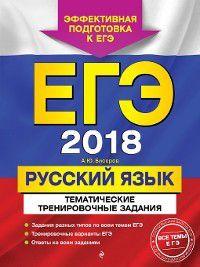 ЕГЭ-2018. Русский язык. Тематические тренировочные задания, Александр Бисеров