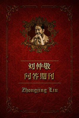 刘仲敬问答期刊: 刘仲敬问答期刊(2018年第15期), Zhongjing Liu