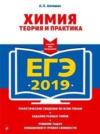 ЕГЭ-2019. Химия. Теория и практика, Андрей Антошин