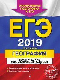 ЕГЭ-2019. География. Тематические тренировочные задания, Юлия Соловьева