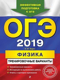 ОГЭ-2019. Физика. Тренировочные варианты, Николай Зорин