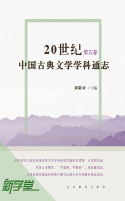 20th Century Chinese Classic Literature Subject Comprehensive Accounts Volume Five, Liu Jingyi