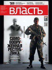 КоммерсантЪ Власть 21-2014, Редакция журнала КоммерсантЪ Власть