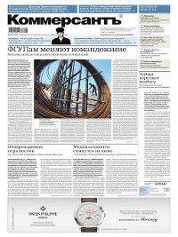 Коммерсантъ (понедельник-пятница) 21п-2017, Редакция газеты КоммерсантЪ