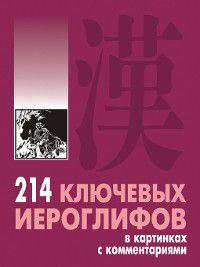214 ключевых иероглифов в картинках с комментариями, Алексей Мыцик