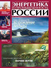 Энергетика и промышленность России №22 2014