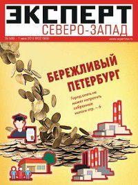 Эксперт Северо-Запад 22-2014, Редакция журнала Эксперт Северо-Запад