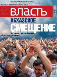 КоммерсантЪ Власть 22-2014, Редакция журнала КоммерсантЪ Власть